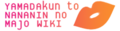 Yamada-kun to Nananin no Majo Wiki.png