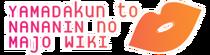 Yamada-kun to Nananin no Majo Wiki