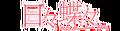 Hibi Chouchou Wiki.png
