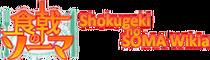 Shokugeki-no Soma Wiki