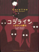 CoralineJapanesecover