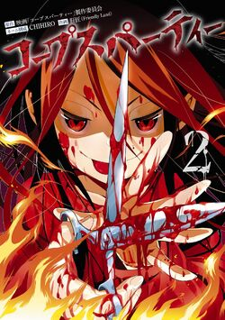 MovieManga Volume 2 Cover