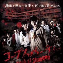 Corpse Party Book Of Shadows Live Action Movie Corpse Party