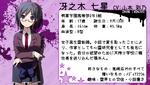2U-Naho-profile