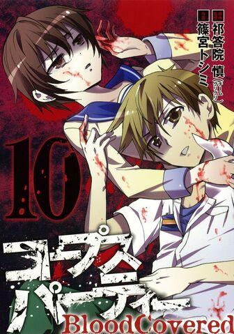 Ficheiro:Blood Covered Vol 10.jpg