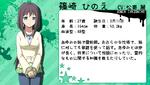 2U-Hinoe-profile