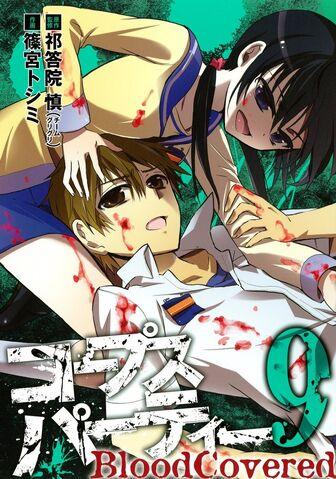 Ficheiro:Blood Covered Vol 9.jpg