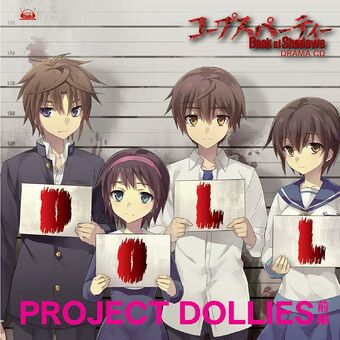 Corpse Party Book Of Shadows Drama Cd Project Dollies Corpse