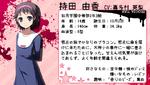 2U-Yuka-profile