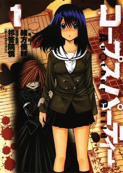 AnotherChild Volume 1 Cover