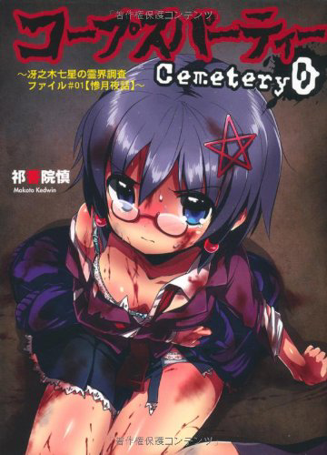 JAPAN manga Corpse Party Cemetery 0 vol.1+2 Complete Set
