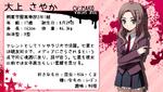 2U-Sayaka-profile