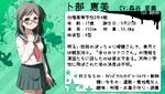 2U-Emi-profile