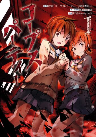 Corpse Party Manga Corpse Party Wiki Fandom