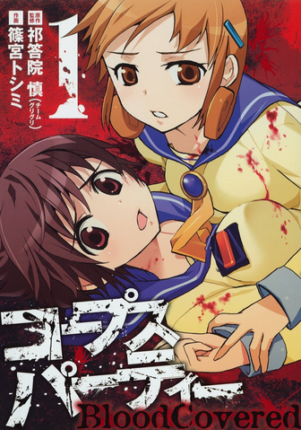 Ficheiro:Blood Covered Vol 1.png