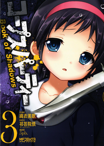 Corpse Party Book Of Shadows Manga Corpse Party Wiki Fandom
