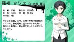 2U-Yoshie-profile