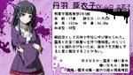 2U-Aiko-profile