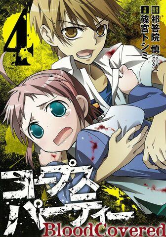 Ficheiro:Blood Covered Vol 4.jpg