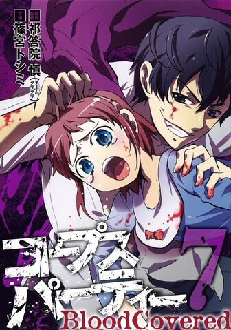 Ficheiro:Blood Covered Vol 7.jpg