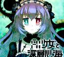 AI Shoujo to Shinsou Shinkai