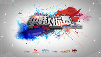 China-Korea e-Sports Competition - Season 1