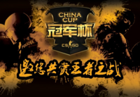 China Cup 1