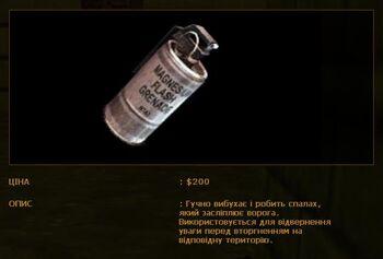 Світлова граната 01