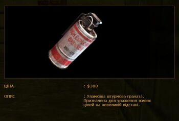 Штурмова граната 01