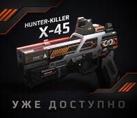 X45 advert