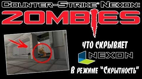 """Что скрывает CS Nexon в режиме """"Скрытность""""? (Будущее обновление!?)-0"""