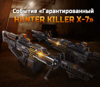 Hk7 advert