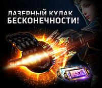 Laserfist advert