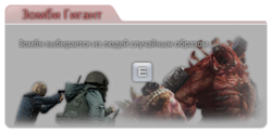Tooltip zombiegiant 01