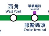 東西綫 East West Line