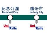 機場快綫 Airport Express