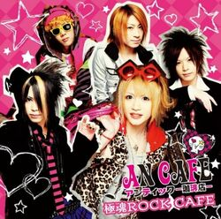 An cafe-gokutama rock cafe 1235341945