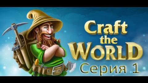 Craft The World Серия 1 (Начало с подвала)