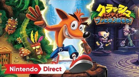 クラッシュ・バンディクー ブッとび3段もり! -Nintendo Direct 2018.3