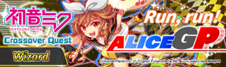Run, run! Alice GP Quest Banner