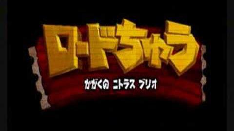 Alternate Japanese Music for Crash Bandicoot 1
