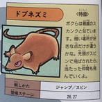 Rat Japanese artwork