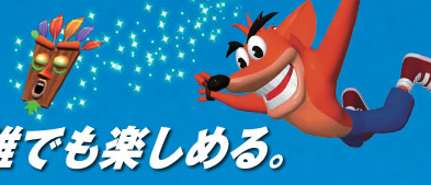 File:Japanese Crash and Aku Aku.png