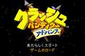 Huge Adventure Japanese Title Screen.png