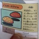 Yellow Blob Japanese artwork