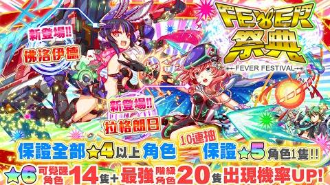 Crash Fever 最新限定祭典 《無我夢中狩羊者 佛洛伊德》 爆裂登場!
