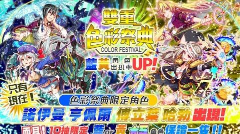 Crash Fever 雙重色彩祭典《熱解求波導 傅立葉》全新降臨!