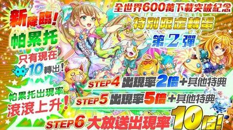 Crash Fever 600萬下載突破紀念祭典《彩適的幸詠隊 帕累托》限定登場!