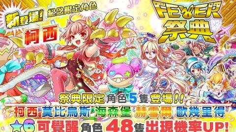 Crash Fever Fever祭典《迷幻怪跡 柯西》限定登場!
