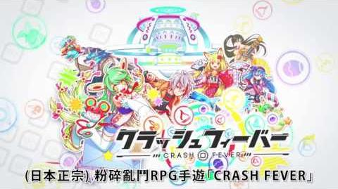 Crash Fever官方PV